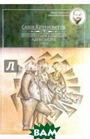 Кругосветов Саша Путешествие капитана Александра. Том 4