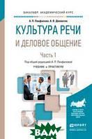 Панфилова А.П. Культура речи и деловое общение в 2-х частях. Часть 1. Учебник и практикум для академического бакалавриата