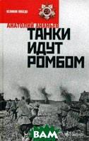 Ананьев Анатолий Андреевич Танки идут ромбом