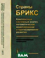 Акаев А.А. Страны БРИКС. Комплексный системный анализ, математическое моделирование и прогнозирование развития. Предварительные результаты