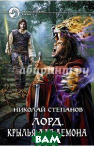 Степанов Николай Викторович Лорд. Крылья для демона