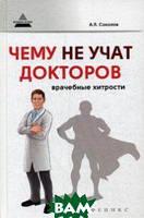 Соколов Андрей Львович Чему не учат докторов. Врачебные хитрости