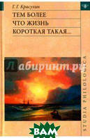Красухин Геннадий Григорьевич Тем более что жизнь короткая такая...
