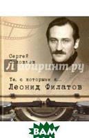 Соловьев Сергей Александрович Те, с которыми я  Леонид Филатов