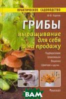 Карпов Федор Федорович Грибы. Выращивание для себя и на продажу
