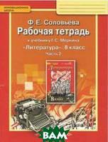 Соловьёва Ф.Е. Литература. 8 класс. Рабочая тетрадь. В 2-х частях. Часть 2. ФГОС