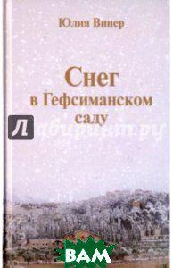 Винер Юлия Снег в Гефсиманском саду. Повести и маленькая пьеска