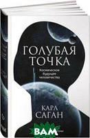 Саган Карл Голубая точка. Космическое будущее человечества
