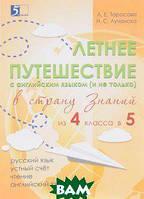 Л. Е. Тарасова, Н. С. Лучанска Летнее путешествие из 4 класса в 5. Тетрадь для учащихся начальных классов