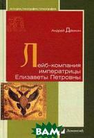 Демкин Андрей Лейб-компания императрицы Елизаветы Петровны