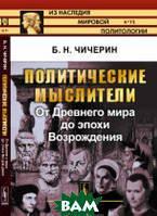 Чичерин Б.Н. Политические мыслители: От Древнего мира до эпохи Возрождения. Выпуск  73