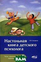 Загорная Елена Владимировна Настольная книга детского психолога (+ CD-ROM)