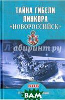 Черкашин Николай Андреевич Тайна гибели линкора Новороссийск