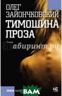 Зайончковский Олег Викторович Тимошина проза