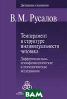 Русалов Владимир Михайлович Темперамент в структуре индивидуальности человека. Дифференциально-психофизиологические и психологические исследования