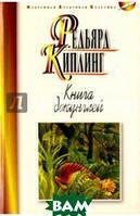 Киплинг Редьярд Джозеф Книга джунглей. Вторая книга джунглей. Рассказы