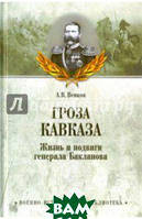 Венков Андрей Вадимович Гроза Кавказа. Жизнь и подвиги генерала Бакланова