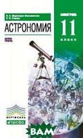 Воронцов-Вельяминов Б.А. Астрономия. 11 класс. Учебник. Вертикаль. ФГОС