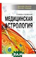Фесечко А. И., Северцев Н. А. Медицинская астрология. Словарь-справочник