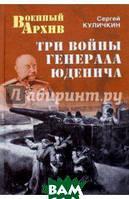 Куличкин Сергей Павлович Три войны генерала Юденича
