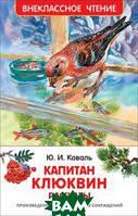 Ю. И. Коваль Капитан Клюквин. Рассказы