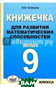 Хлевнюк Наталья Николаевна Алгебра-9. Книжечка для развития математических способностей