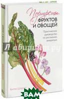 Шоуэлл Билли Портреты овощей и фруктов. Практическое руководство по рисованию акварелью