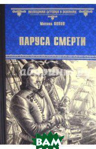 Попов Михаил Михайлович Паруса смерти