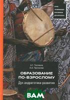А. Г. Теслинов, И. А. Протасова Образование по-взрослому. Дух андрагогики развития