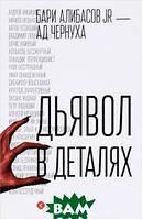 Бари Алибасов JR, А. Д. Чернуха Дьявол в деталях
