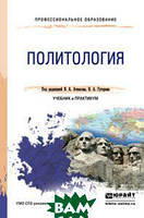 Ачкасов В.А. Политология. Учебник и практикум для СПО