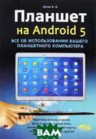 В. В. Шпее Планшет на Android 5. Все об использовании вашего планшетного компьютера