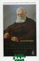 Протодиакон Василий Марущак Святой врач. Архиепископ Лука (Войно-Ясенецкий)