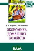 Жеребин В.М. Экономика домашних хозяйств. Монография