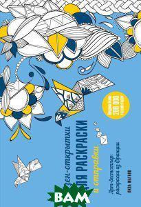 Лиза Магано Дзен-открытки для раскраски и отправки