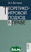 Д. А. Дегтерев Теоретико-игровой подход в праве