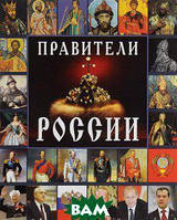 Евгений Анисимов Правители России