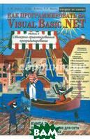 Дейтел Пол Дж., Дейтел Харви Как программировать на Visual Basic .NET. Книга 2. Программирование для сети, структуры данных
