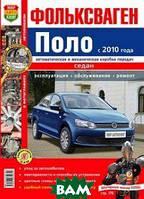 Фольксваген Поло с 2010 года, седан, автоматическая и механическая коробки передач. Эксплуатация, обслуживание, ремонт