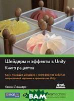 Ламмерс Кенни Шейдеры и эффекты в Unity. Книга рецептов