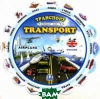 Тематический словарь Transport/Транспорт