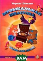Левкина Марина Михайловна Музыкальная шкатулка. Песни для детей. Часть 2