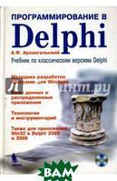 Архангельский Алексей Яковлевич Программирование в Delphi. Учебник по классическим версиям Delphi (+CD)