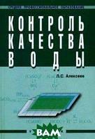 Алексеев Л.С. Контроль качества воды. Учебник