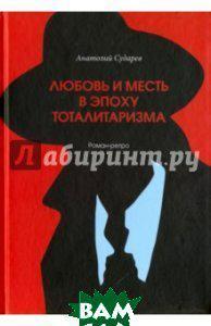 Сударев Анатолий Иванович Любовь и месть в эпоху тоталитаризма. Роман-ретро