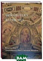 Киселев А.К. Библиотека Ватикана. Капелла Пия V. Апартаменты Пия V, часовня Михаила