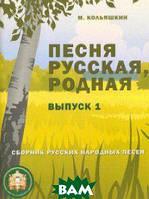 Кольяшкин Михаил Песня русская, родная. Выпуск 1. Русские народные песни