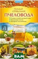 Корж Валерий Николаевич Полный справочник пчеловода