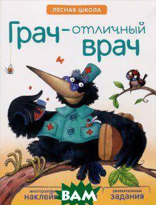 В. Вилюнова, Н. Магай Грач - отличный врач (+ многоразовые наклейки)
