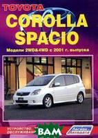 Toyota Corolla Spacio. Модели 2WD&4WD c 2001 г. выпуска. Устройство, техническое обслуживание и ремонт